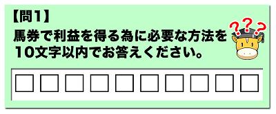 非会員ページでのクイズ
