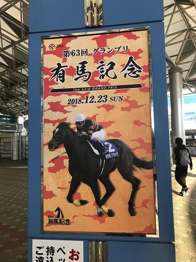 有馬記念の看板