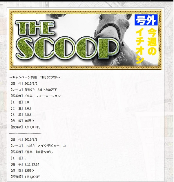 THE SCOOPの買い目