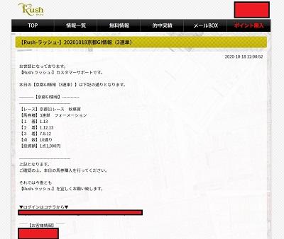 京都GI情報買い目