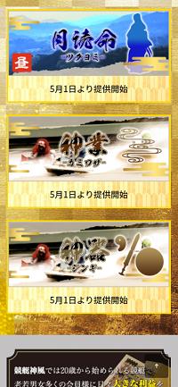 競艇神風タレコミ画像