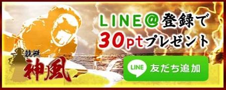 競艇神風LINE@