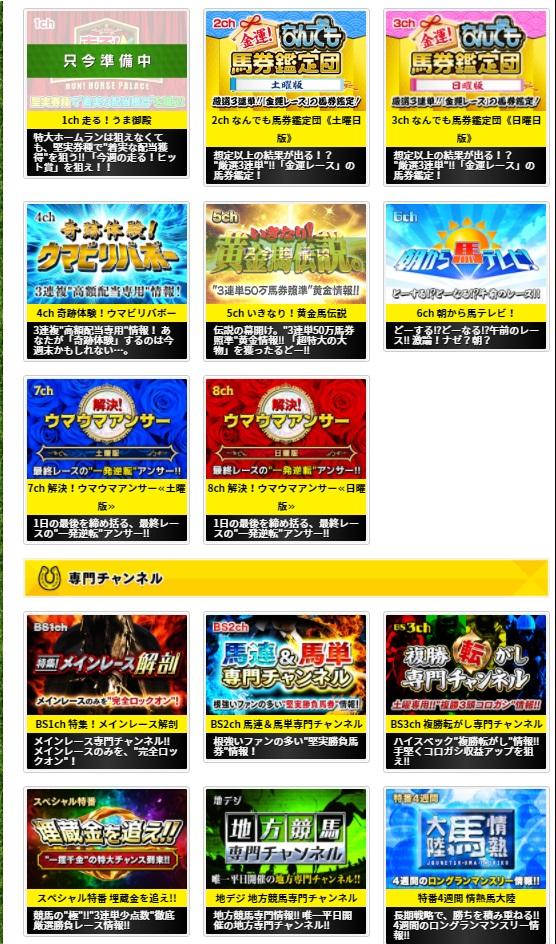 競馬予想サイトUMAチャンネルの有料チャンネル
