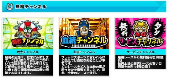 競馬予想サイトUMAチャンネルの無料チャンネル