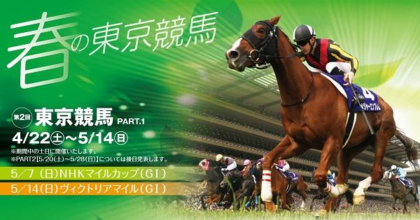 春の東京競馬
