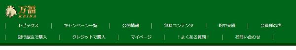万福KEIBA登録サイトバナー