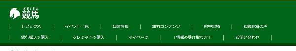 競馬-KEIBA-登録サイトバナー