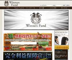 ウイナーズファンド(Winners Fund)