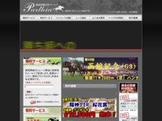 競馬情報会社パーシア (Parthia)