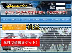 エージェント(AGENT) ~The World Brand