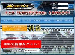 エージェント(AGENT) ~The World Brand