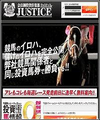 ジャスティス (JUSTICE)