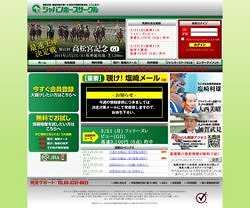 ジャパンホースサークル