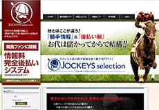 JOCKEYS selection (ジョッキーズセレクション)