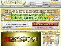 ZERO-UMA(ゼロウマ)