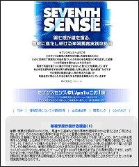 セブンスセンス(SEVENTH SENSE)