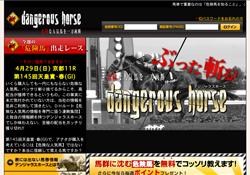 デンジャラスホース(dangerous horse)