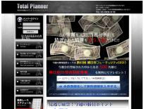 Total Planner(トータルプランナー)
