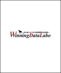 ウィニングデータ Lab(ウィニングデータラボ)