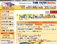 タイムフィルターオンライン(TIME FILTER OnLine)