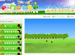 イーホース(e-horse)