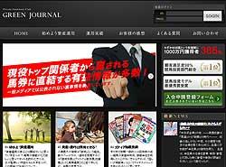 グリーンジャーナル(GREEN JOURNAL)