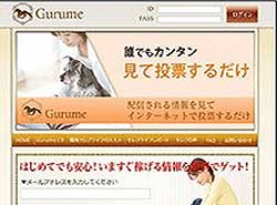 Gurume(グルメ)