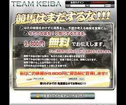 チーム ケイバ (TEAM KEIBA)