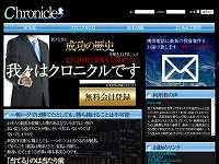 クロニクル(Chronicle)