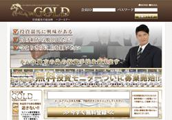 ゴールド(GOLD)