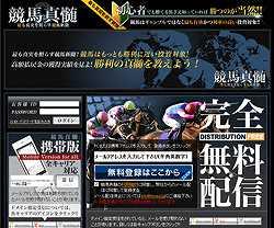 競馬真髄〜最も真実を照らす競馬新聞〜