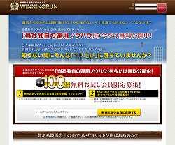 WINNING RUN(ウィニングラン)