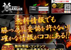ガンガン(GANGAN)