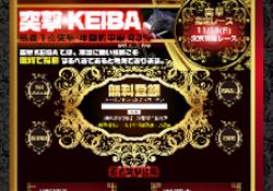 突撃KEIBA