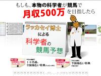 栗田博士の競馬攻略(旧:アーモンド博士)