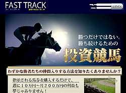 ファーストトラック(Fast Track)