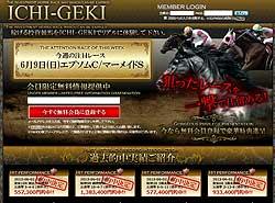 ICHI-GEKI(一撃)
