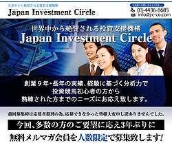 ジャパンインベストメントサークル