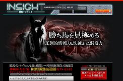 競馬インサイト(insight)