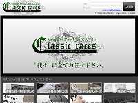 クラシックレース(Natinal Racing Club 公式サイト)