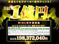 日給1億円 - WIN5式予測理論