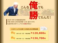 佐古田マニュアル ※立川マニュアル