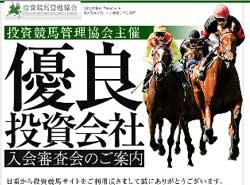 投資競馬管理協会