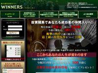 WINNERS(ウイナーズ)