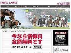 ホースレディース(HORSE LADIES)