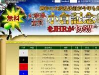 JHR(ジャパンホースレーシング)