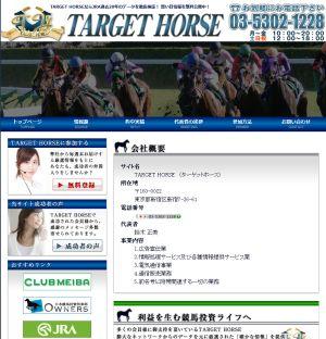 ターゲットホース(TARGET HORSE)
