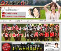 ロックオン(LOCK ON)
