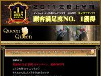 クイーンクイーン(QueenQueen)