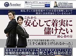 アナザー (Another)  ※元GMO
